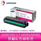 分期0利率  三星 SAMSUNG CLT-M506S/M506S 原廠紅色碳粉匣  適用機型: CLP-680ND/CLP680ND/680ND