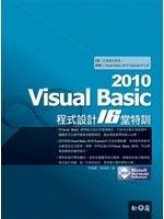 二手書博民逛書店《Visual Basic 2010 程式設計 16 堂特訓(附