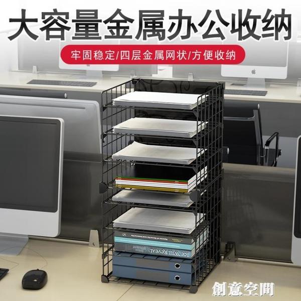 辦公桌面置物架辦公室文件夾收納盒整理神器桌下柜子a4紙文件架子 NMS創意新品