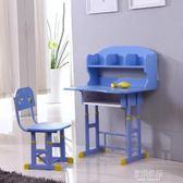 兒童書桌學習桌小學生寫作業桌子幼兒寫字桌可升降小男女孩課桌椅YYJ   原本良品