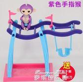 智能手指猴多彩指尖猴電子寵物兒童小玩具送男孩女孩  麥琪精品屋
