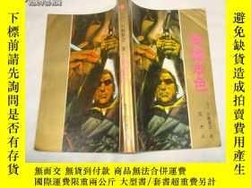 二手書博民逛書店罕見英雄本色Y5435 大數春彥 北嶽文藝 出版1992