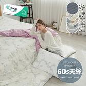 『多款任選』奧地利100%TENCEL涼感60支純天絲6尺雙人加大床包枕套組(不含被套)300織專櫃等級-台灣製