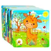 玩具9/20兒童積木木質拼圖2-3-4-5-6歲立體拼插玩具啟蒙認知動物拼板玩具 快速出貨