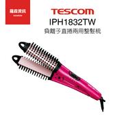 TESCOM IPH1832TW IPH1832 捲髮梳 直髮梳 電棒梳 電捲棒 兩用 保固一年