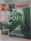 【書寶二手書T1/園藝_DNN】實例-新的和風庭園