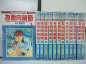 【書寶二手書T9/漫畫書_RIV】為愛向前衝_1~13集合售_羅川真里茂