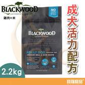 柏萊富─特調成犬活力配方(雞肉+米) 2.2kg【寶羅寵品】