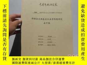 二手書博民逛書店罕見斯特拉文斯基音樂美學思想研究在中國(中國藝術研究院2009屆