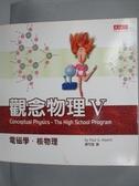 【書寶二手書T3/科學_LQG】觀念物理V-電磁學核物理_休伊特