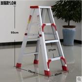 梯子加寬加厚1 米鋁合金雙側工程人字家用伸縮折疊扶梯閣樓梯