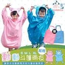 【台灣雨之情】動動斗篷童雨衣 2色 通過...