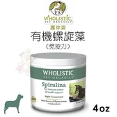 *KING*Wholistic護你姿 有機螺旋藻(免疫力)4oz.高純度、高效力、高嗜口性.犬適用