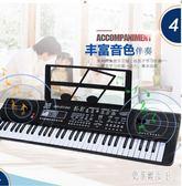 電子琴兒童初學61鍵鋼琴鍵寶寶3-6-12歲帶麥克風早教益智音樂玩具 QQ8327【艾菲爾女王】