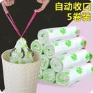 垃圾袋 創意四葉草抽繩垃圾袋5卷裝 家用自動收口手提式垃圾收納袋塑料袋-享家