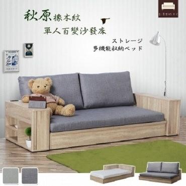 沙發床【UHO】 全新力作 秋原-單人百變沙發床-灰綠