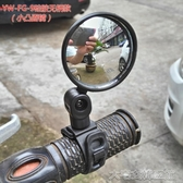 後視鏡自行車後視鏡凸面鏡單車反光鏡騎行裝備山地車電動車後視鏡 大宅女韓國館