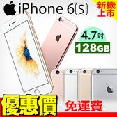 Apple iPhone 6S 128GB 4.7吋 智慧型手機 0利率 免運費