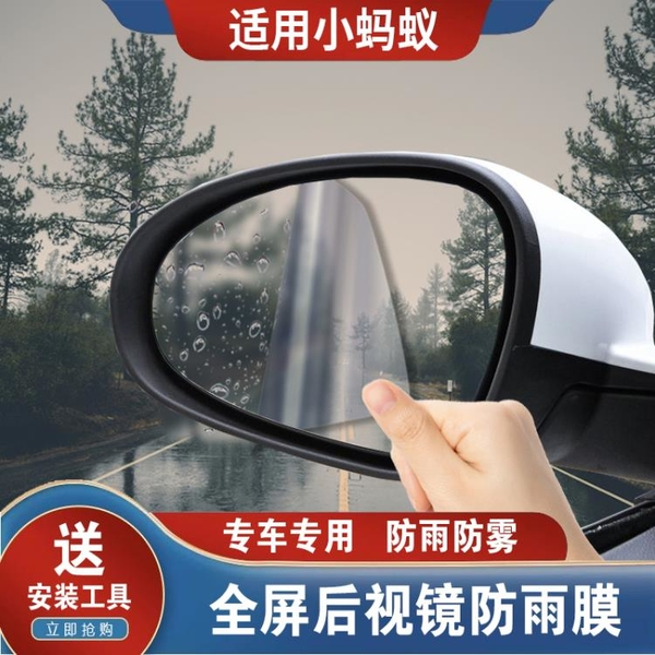 2021款奇瑞小螞蟻專用后視鏡防雨貼膜18 19款倒車鏡防水防眩目膜 米家