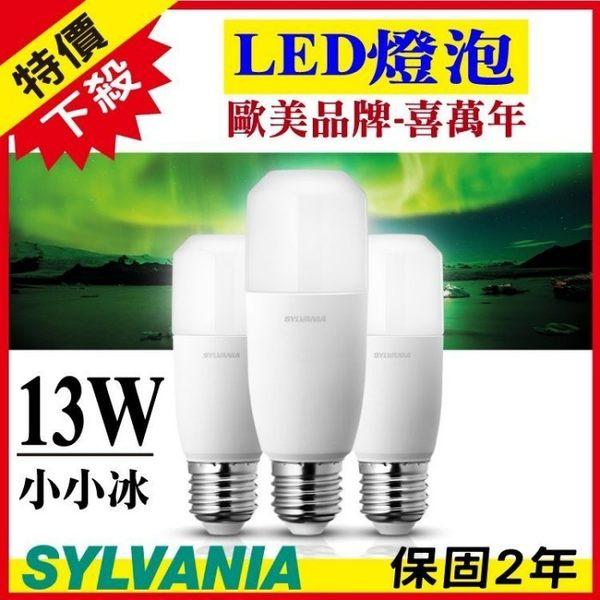 【奇亮科技】含稅 喜萬年SYLVANIA 13W 小小冰極亮燈泡 LED燈泡 保固2年 E27燈泡 體積小 批發量價