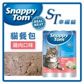 【力奇】ST幸福貓 貓餐包-雞肉85g【效期2020.07,添加omega 3】可超取 (C002D06)