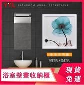 現貨 浴室壁畫儲物櫃衣服置物架可折疊小衛生間收納架神器免打孔壁掛式