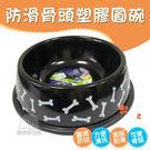防滑骨頭塑膠圓碗 寵物碗 狗碗 防滑寵物碗 防滑碗 貓碗 骨頭碗 塑膠碗 飼料碗 水碗 狗飼料碗