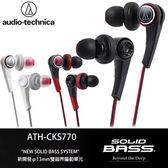 【鐵三角】ATH-CKS770 重低音密閉型耳塞式耳機