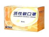 口罩 摩戴舒醫用活性碳平面口罩(1入x 50包)/盒