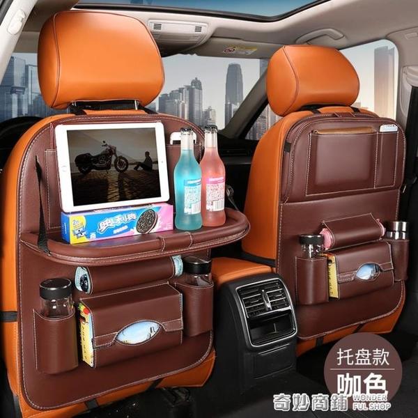 汽車座椅后背收納袋掛袋車載兒童椅背餐桌多功能置物盒車內裝飾用 奇妙商鋪