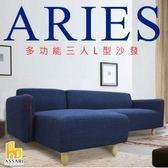 ASSARI-(藍色)亞力士L型布沙發