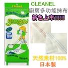 【京之物語】日本製CLEANEL天然素材100% 清潔抹布 耐操 清潔力佳 多功能 現貨