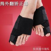 矯正器大腳拇指外翻腳趾矯正器大腳骨足外翻拇外翻矯正器 貝芙莉