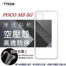【愛瘋潮】POCO M3 5G 高透空壓殼 防摔殼 氣墊殼 軟殼 手機殼