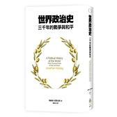 世界政治史(三千年的戰爭與和平)