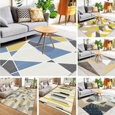 北歐地毯客廳茶幾墊臥室床邊地墊簡約家用【繁星小鎮】