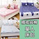 床包組 單人床包(含枕套) 100%精梳...