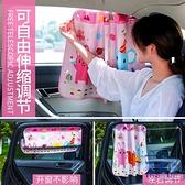 遮陽簾吸盤式遮陽擋車窗防曬墊車內隔熱擋光板遮光布【英賽德3C數碼館】