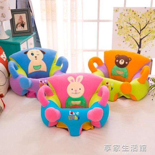 寶寶學坐小沙髮嬰兒練習坐姿小椅子新生兒童喂食椅防摔解放媽雙手-享家生活館 YTL