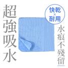 《現貨》防御工事 水魔布速乾吸水巾 強力吸水 不流水痕 不留棉絮 乾式保存