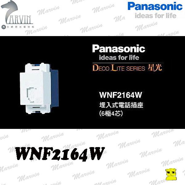 PANASONIC  開關插座 WNF2164W 電話插座(6極4芯)  國際牌星光系列