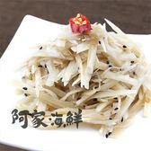 中華牛蒡絲(1000g±10%/包)蘭田#涼拌#開封即食#前菜#日式小菜#清爽