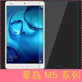 【萌萌噠】華為 HUAWEI MediaPad M5 (8.4)(10.8) 超薄9H 防爆鋼化玻璃膜 高清防刮 防爆 螢幕玻璃膜