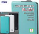數配樂 RL-1201 超薄 行動電源 12000mah 皮質 台灣製 鋰聚合物 2.4A 急速充電 BSMI認證
