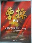 【書寶二手書T2/歷史_XFS】曹操傳奇:治世之能臣 亂世之奸雄_蕭洲