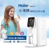 【Haier海爾】瞬熱淨水器-小海豚WD251|3秒瞬熱|貼心泡奶咖啡快捷鍵|待機超低耗電|台灣110V
