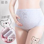 孕婦內褲懷孕期高腰托腹透氣內衣純棉可調節不抗菌短褲頭孕期全棉 嬡孕哺