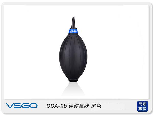 VSGO DDA-9b 黑色 迷你吹球 Mini Air Blower (DDA9b,公司貨)