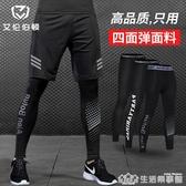 緊身褲男運動套裝健身服短褲七分速干衣打底籃球跑步高彈訓練彈力摺疊 生活樂事館