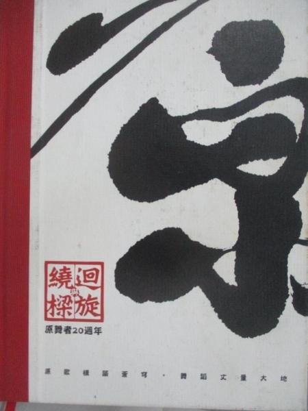 【書寶二手書T2/藝術_DKX】繞樑與迴旋 : 原舞者20週年專刊_馬昀甄文字編輯